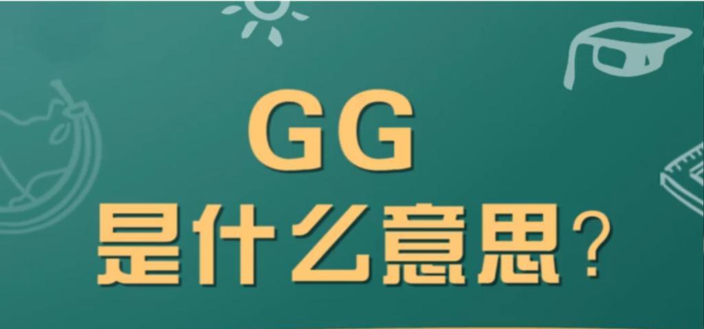 """""""GG""""是什么意思?"""