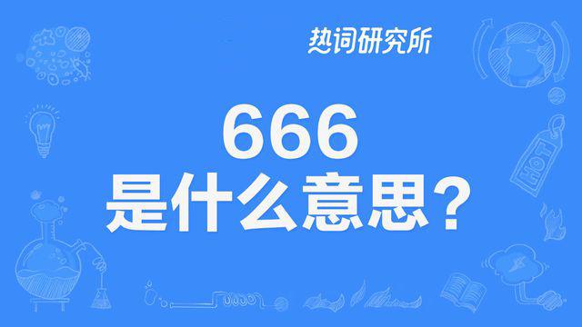 """""""666和555""""表示的是什么意思?"""