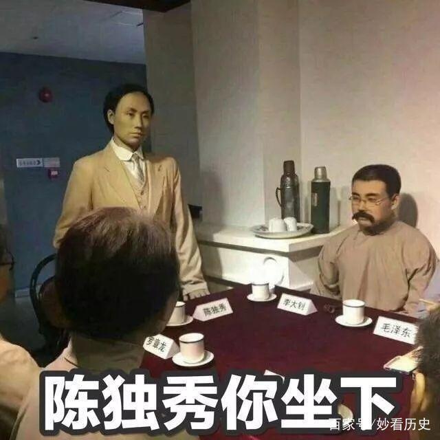 """""""陈独秀,请坐下""""是什么梗?"""