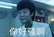"""洪世贤的""""你好骚啊""""是什么梗?"""