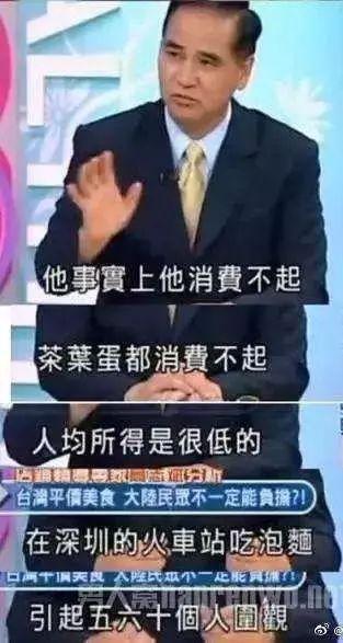 """大陆吃不起""""榨菜""""和""""茶叶蛋""""?"""