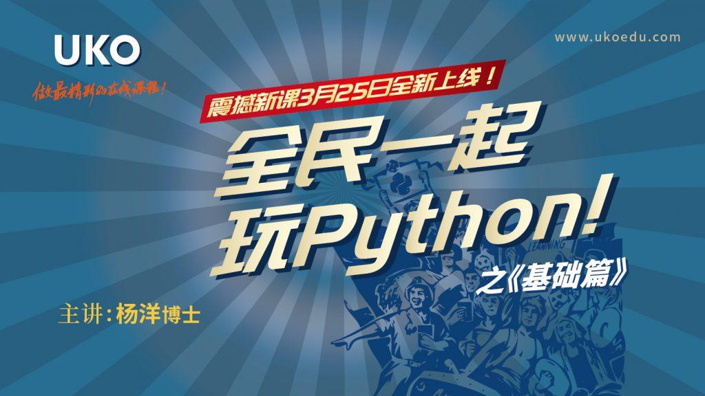 基础篇:全民一起玩Python
