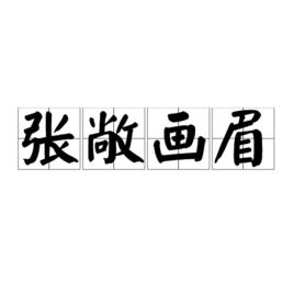 """""""张敞画眉""""的历史典故"""