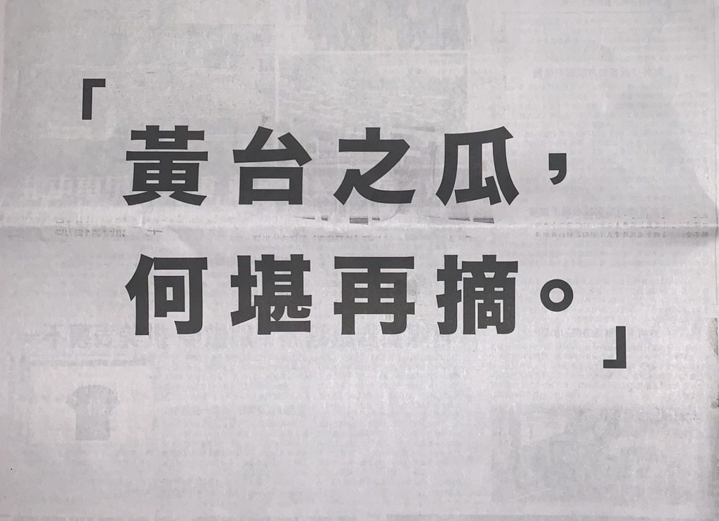 """""""黄台之瓜,何堪再摘""""是什么意思?"""