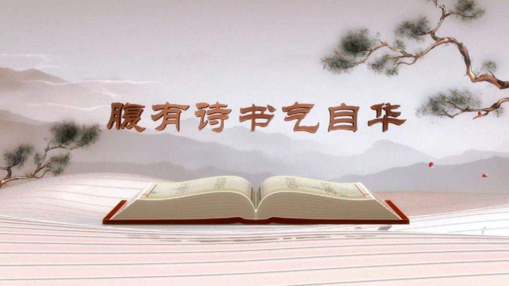 """""""胸藏文墨虚若谷,腹有诗书气自华""""是什么意思?"""