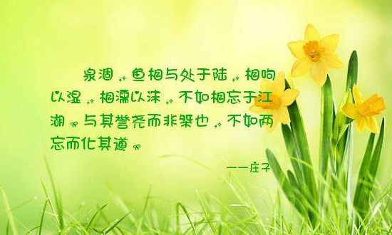 """""""相濡以沫,不如相忘于江湖""""是什么意思?"""