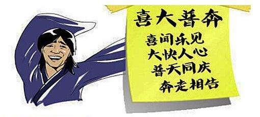 """""""喜大普奔""""是什么意思?"""
