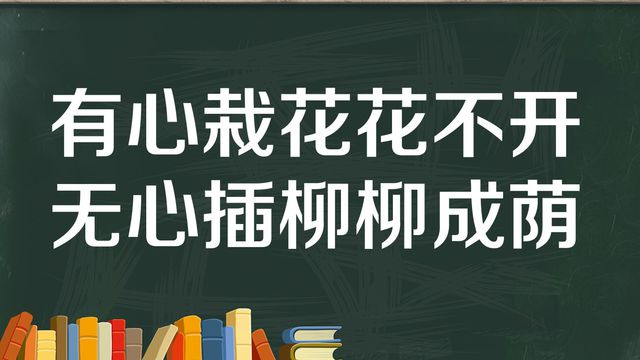 """""""有心摘花花不开,无心插柳柳成荫""""什么意思?"""