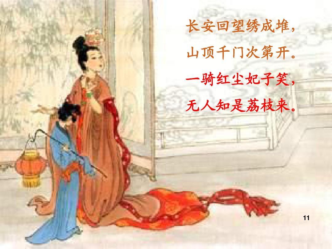 """""""一骑红尘妃子笑,无人知是荔枝来""""是什么意思?"""