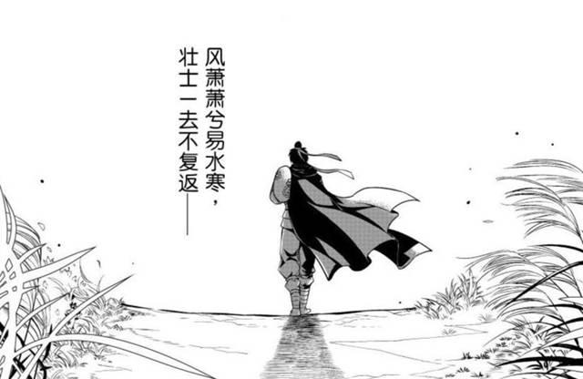"""""""风萧萧兮易水寒,壮士一去不复还""""是什么意思?"""