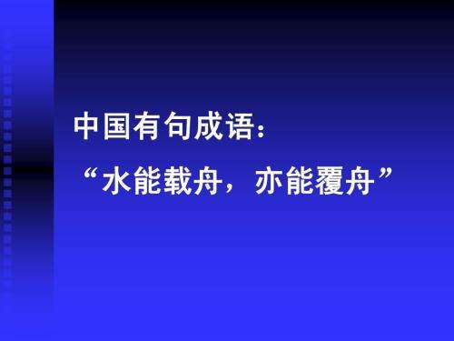 """""""水能载舟,亦能覆舟""""是什么意思?"""