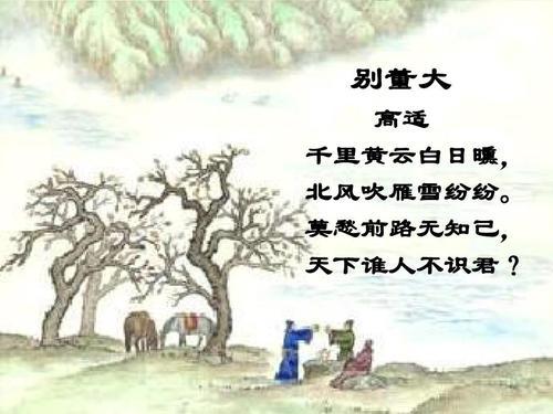 """""""莫愁前路无知己,天下谁人不识君""""是什么意思?"""