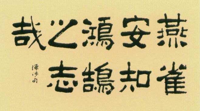 """""""燕雀安知鸿鹄之志""""是什么意思?"""