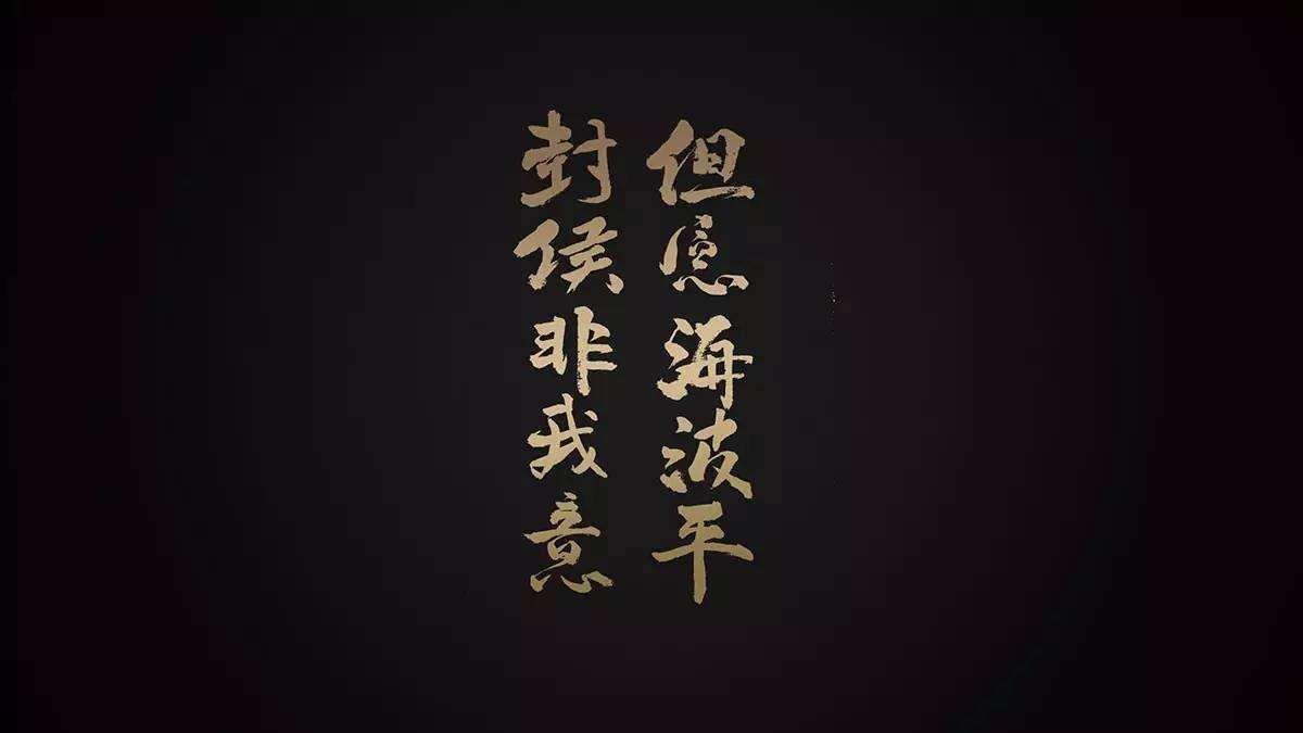 """""""封侯非我意,但愿海波平""""是什么意思?"""