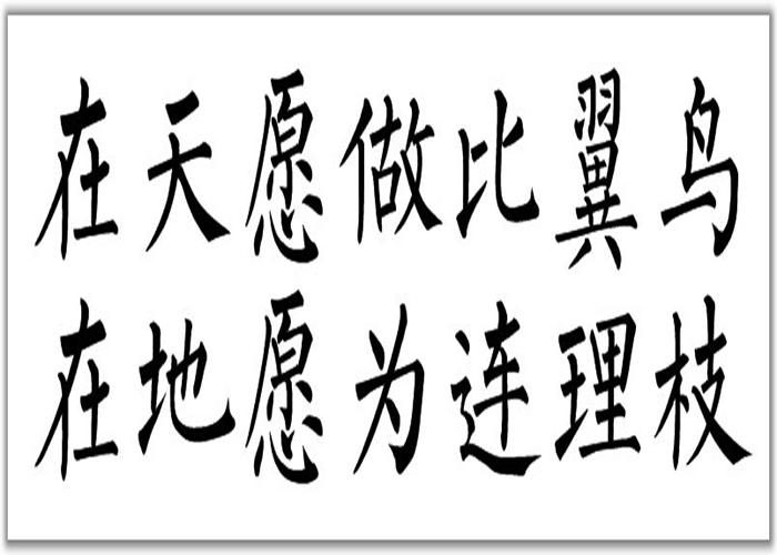 """""""在天愿作比翼鸟,在地愿为连理枝""""是什么意思?"""