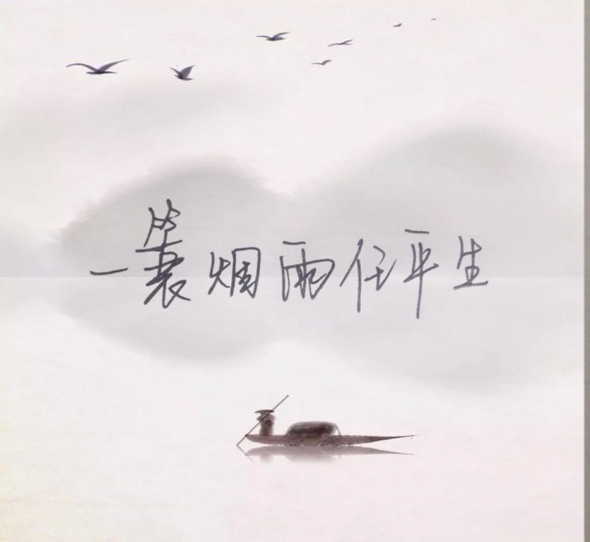 """""""一蓑烟雨任平生,也无风雨也无晴""""是什么意思?"""