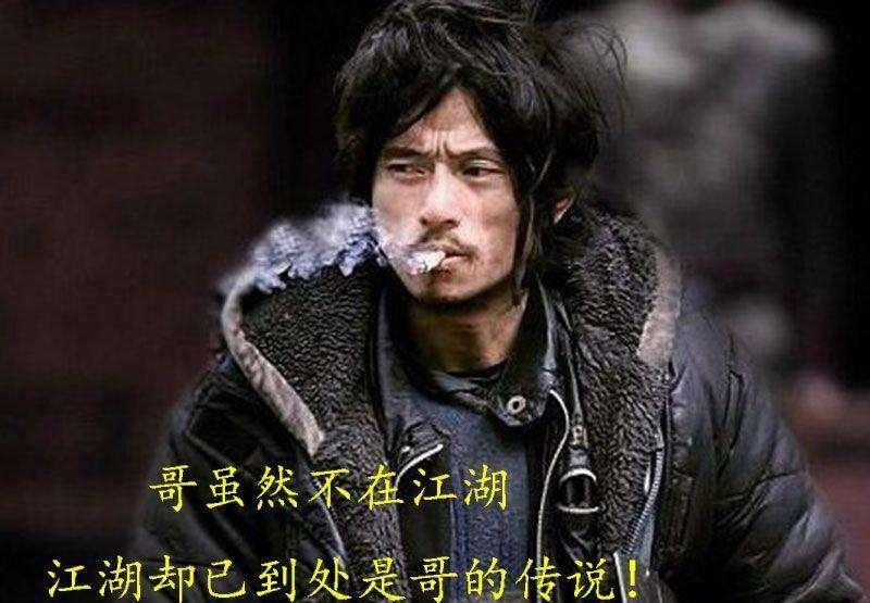 """""""哥不在江湖,江湖却有哥的传说""""是什么梗?"""