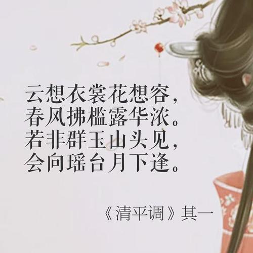 """""""云想衣裳花想容,春风拂槛露华浓""""是什么意思?"""