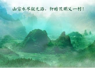 """""""山重水复疑无路,柳暗花明又一村""""是什么意思?"""
