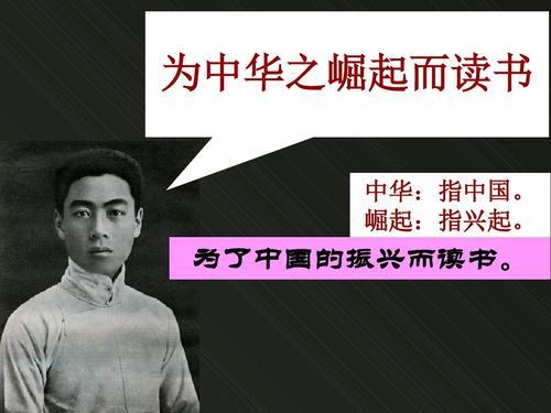 """""""为中华之崛起而读书""""是什么意思?"""