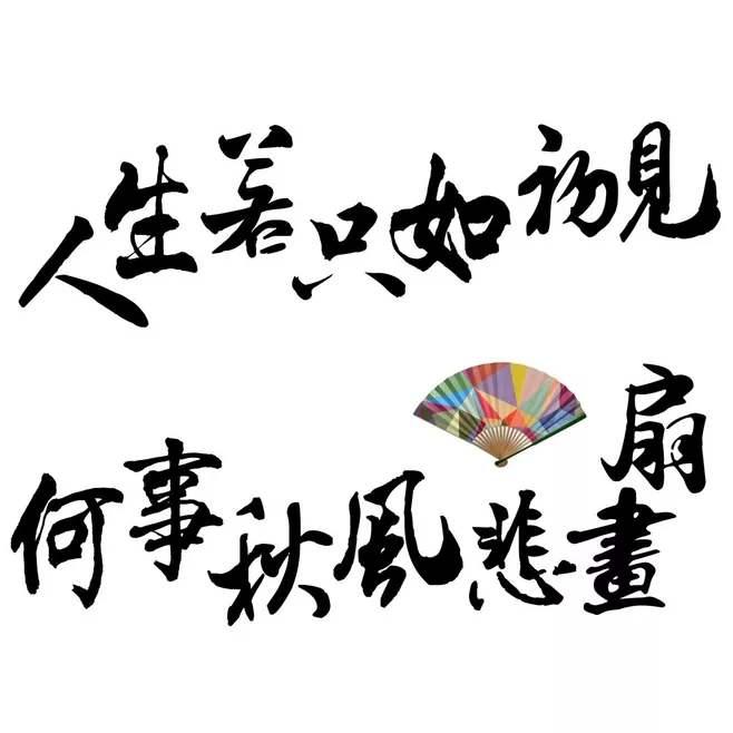 """""""人生若只如初见,何事秋风悲画扇""""是什么意思?"""