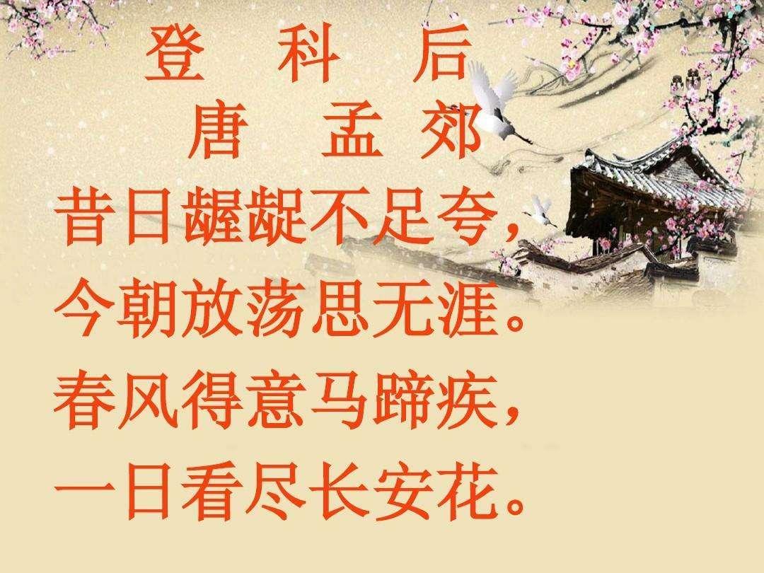 """""""春风得意马蹄疾,一日看尽长安花""""是什么意思?"""
