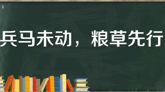 """""""兵马未动,粮草先行""""是什么意思?"""