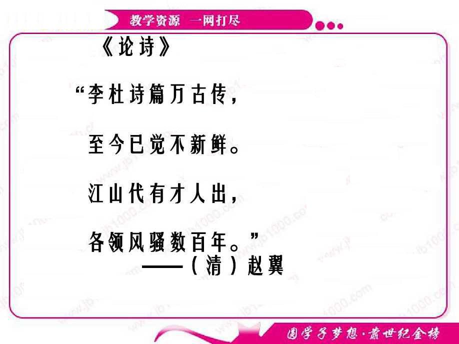 """""""江山代有才人出,各领风骚数百年""""是什么意思?"""