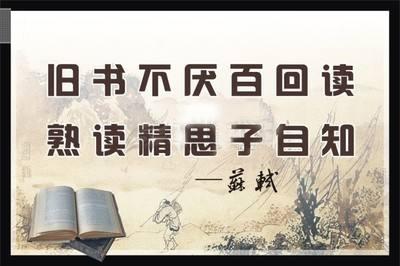 """""""旧书不厌百回读,熟读深思子自知""""是什么意思?"""