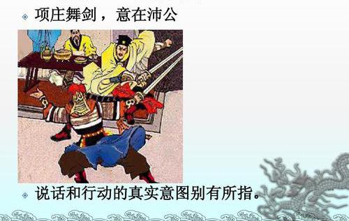 """""""项庄舞剑,意在沛公""""是什么意思?"""
