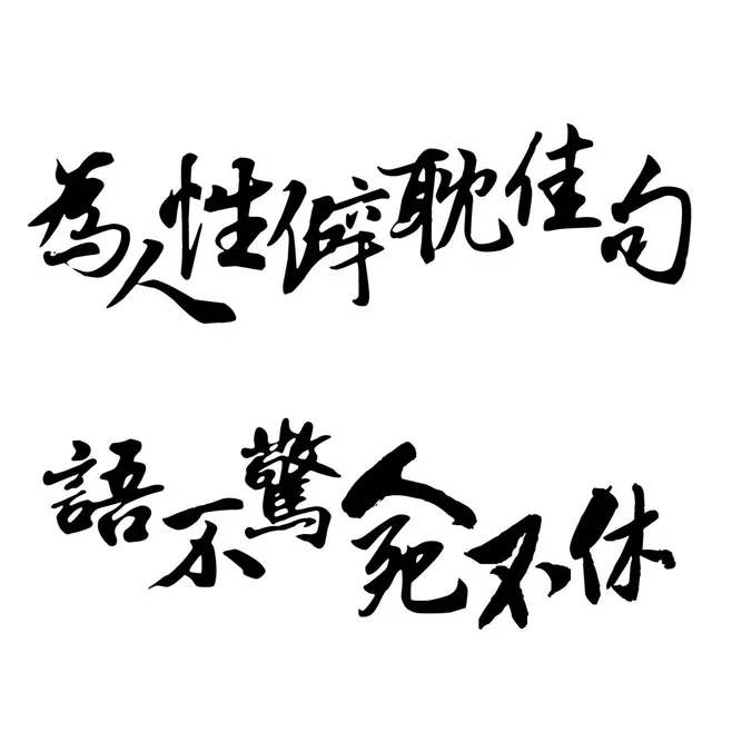 """""""为人性僻耽佳句,语不惊人死不休""""是什么意思?"""