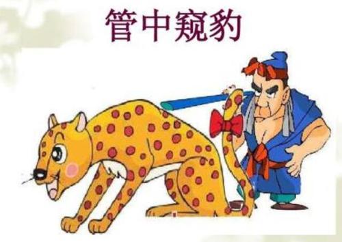 """""""管中窥豹,可见一斑""""是什么意思?"""