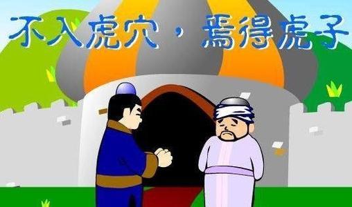 """""""不入虎穴,焉得虎子""""是什么意思?"""