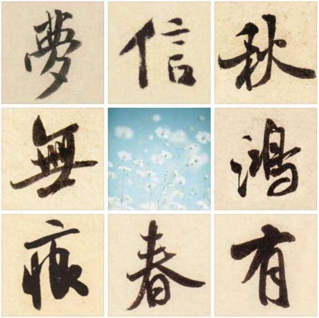 """""""人似秋鸿来有信,事如春梦了无痕""""是什么意思"""