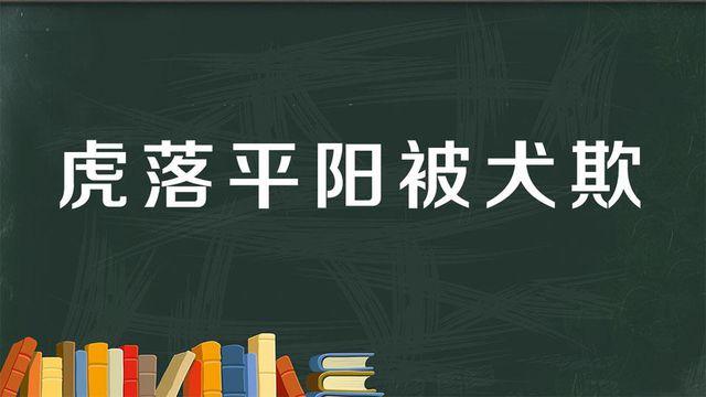 """""""龙游浅水遭虾戏,虎落平阳被犬欺""""是什么意思?"""
