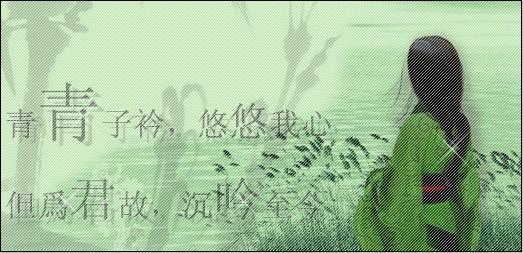 """""""青青子衿,悠悠我心""""是什么意思?"""
