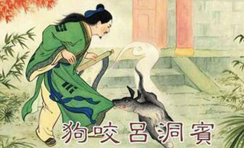 """""""狗咬吕洞宾,不识好人心""""是什么意思?"""