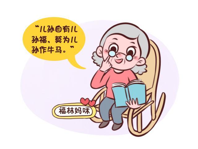 """""""儿孙自有儿孙福,莫为儿孙做远忧""""是什么意思?"""
