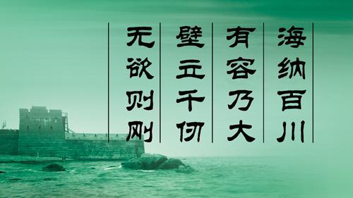 """""""海纳百川,有容乃大,壁立千仞,无欲则刚""""是什么意思?"""