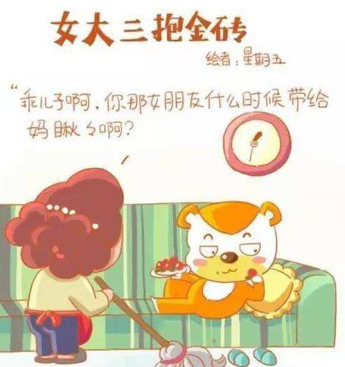 """""""女大三抱金砖""""是什么意思?"""
