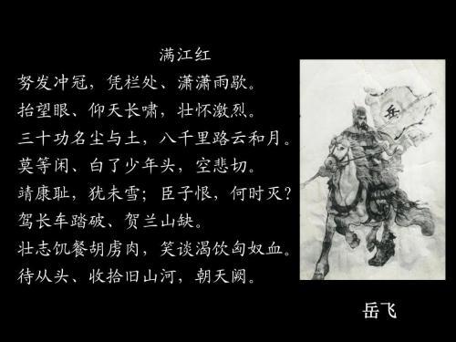"""""""三十功名尘与土,八千里路云和月""""是什么意思?"""