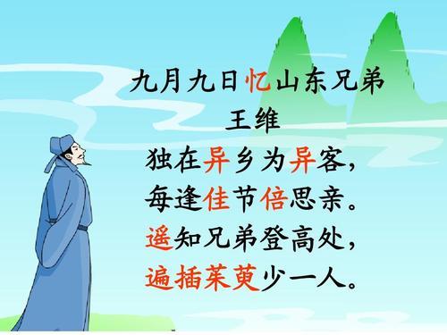 """""""独在异乡为异客,每逢佳节倍思亲""""是什么意思?"""