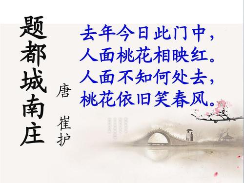 """""""人面不知何处去,桃花依旧笑春风""""是什么意思?"""