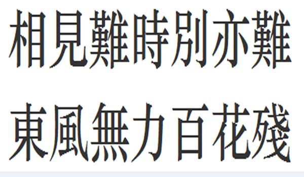 """""""相见时难别亦难,东风无力百花残""""是什么意思?"""