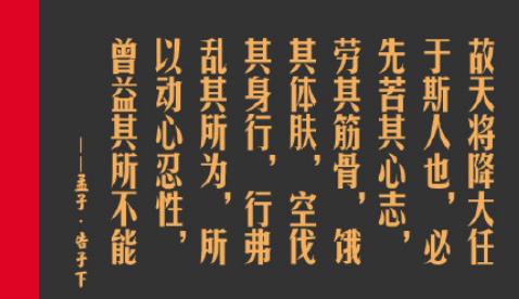 """""""天将降大任于斯人也,必先苦其心志""""是什么意思?"""