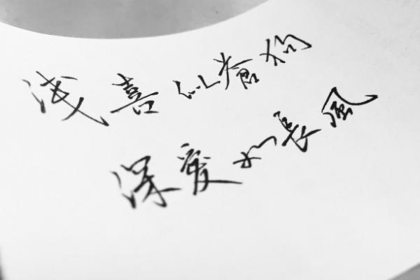 """""""浅喜似苍狗,深爱如长风""""是什么意思?"""