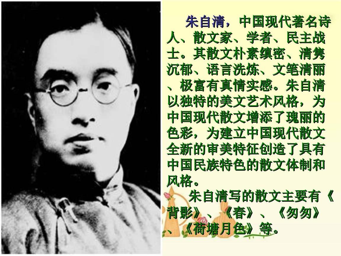 朱自清:宁愿饿死也不领美国的救济粮