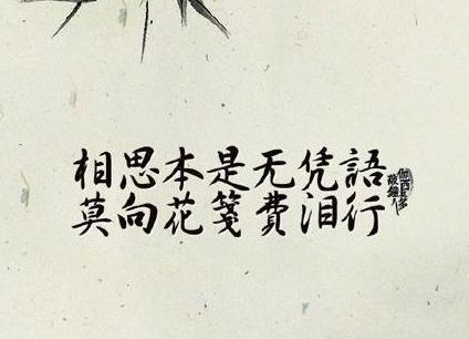 """""""相思本是无凭语,莫向花笺费泪行""""是什么意思?"""