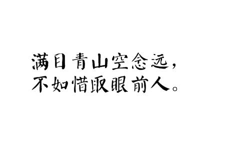 """""""满目青山空念远,不如惜取眼前人""""是什么意思?"""