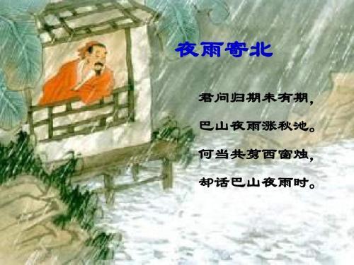 """""""君问归期未有期,巴山夜雨涨秋池""""是什么意思?"""